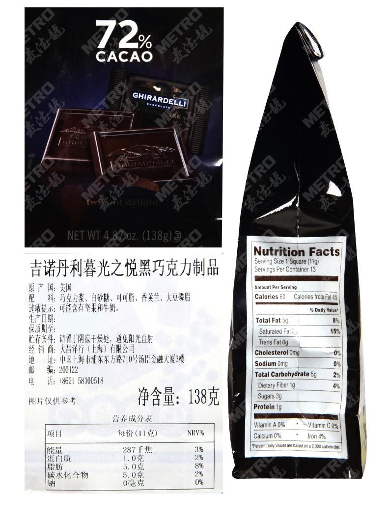 吉諾丹利(GHIRARDELLI)暮光之悅黑巧克力制品138g -麥德龍